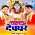 Download Bhari Acharawa Dhani Chala Devgharwa Paibu Beta Nu Ho