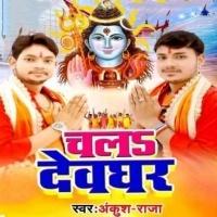 Bhari Acharawa Dhani Chala Devgharwa Paibu Beta Nu Ho Chala Devghar