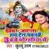 Download Devghar Jayela Train Pakdab 3 Baje Bhorharia Me