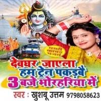 Devghar Jayela Train Pakdab 3 Baje Bhorharia Me Devghar Jayela Train Pakdab 3 Baje Bhorharia Me
