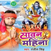 Bhola Pura Kai Dihe Arman A Jaan Dj Song Sawan Mahina