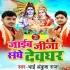 Download Jaib Jija Sange Devghar Ta Khisiyaibe Na Nu Re