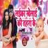 Play Kahe Bada Ukhamajal Saiya Laika Khelai Ki Tahara Ke