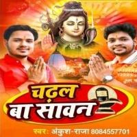 Balamua Rahiha Pabitar Dj Song Chadhal Ba Sawan
