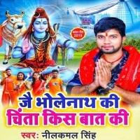 Marail Pakit Raja Ji Ke Devgahr Mail Me Jai Bholenath Ki Chinta Kis Baat Ki