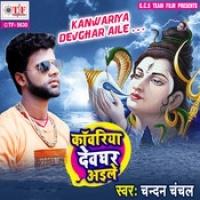 Dulha Khatir Bhukha Somari Dj Remix Kawariya Devghar Aail