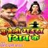 Download Upara Shiv Ji Ke Mandiriya Niche Jamunawa Bahela