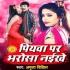 Play Sasurar Wala Sejiya Pa Tuhi Ake Chadha
