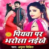 Sasurar Wala Sejiya Pa Tuhi Ake Chadha Piyawa Par Bharosa Naikhe
