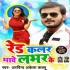 Download Uhe Rangawa Bhawela Ho Hamra Lover Ke