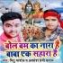 Download Dil Bhangiya Ke Patta Par Atkal Ba