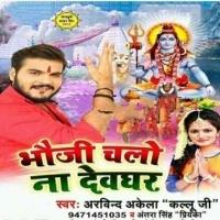 Swami Jaldi Mahal Banawai Bhauji Chalo Na Devghar