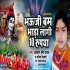 Download A Bam Bhada Lagi 10 Rupiya