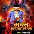 Download Bhakt Mahakal Ka Dj Remix