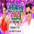 Download Raja Ji Ke Korawe Me Jawan Hokhe Di