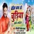 Play Devghar Se A Saiya Tu Chudiya Lele Aiha