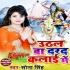 Play Pisat Pisat Bhangiya A Swami Uthal Ba Darad Kalaiya Me