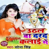 Pisat Pisat Bhangiya A Swami Uthal Ba Darad Kalaiya Me Uthal Ba Darad Kalai Me