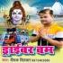 Download Bhola JI Ke Namawe Ba Alam A Driver Balam