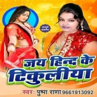 Saiya Ji Feri Karawatiya Hamar Oriya Jay Hind Ke Tikuliya