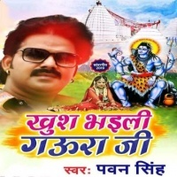 Download Khush Bhaili Gaura Ji