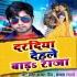 Download Daradiya Dele Bada Aisan Na Sahata Ho