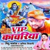 Jal Kal Me Se Bharale Ba VIP Kanwariya