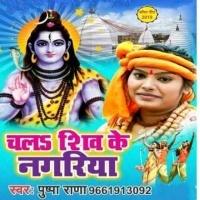 Baba Sabke Lagaihe Darbar Bolat Jaykar Chala Chala Shiv Ke Nagariya