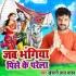 Download Gaura Ke Jiuwa Jarela Jab Bhangia Pise Ke Parela Dj Song