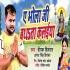 Download A Bhola Ji Bathata Kalaiya