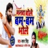 Download Manwa Bole Bhole Bhole Bhole