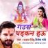 Play Dhadkan Hau Tu Hamar Gaura Raniya Ho