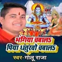 Kahe Nahi Khala Piya Ho Makhan Malaiya Bhangia Chabala Piya Dhaturawo Chabala