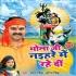Play A Gaura Ho Chala Devghar Tu Kable Rahabu Papa Ke Ghar