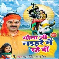 Download Bhola Ji Naihare Me Rahe Di