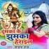 Download Dumka Ke Jhumka Herail Ho Sakhi