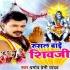 Play Kaha Paibo Bhangia Dhatur