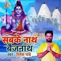 Bhore Bhore Roje Suraj Bhi Charan Pakhare Sabke Nath Baijnath