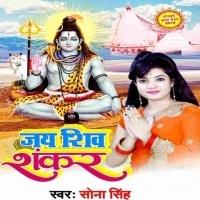 Sasu Ke Choriye Choriye Le Chala A Balamua Devghar Jay Shivshankar