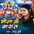 Play Aile Bhukhail Baratiya Apana Rashan Ghar Me Tala Maru Re