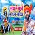 Download Bhaiya Le Aile Gerua Sadi Penh Ke Chalal Badi