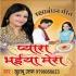 Play Aaj Hai Bhaiya Rakhi Ka Tyohar