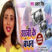 Download Rakhi Ke Bandhan