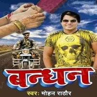 Resham Ke Ago Dor Bhejwaiha Bandhan
