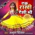 Play Sawan Me  Suni Na Rah Jai Kalai Mere Bhai Ki
