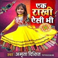 Sawan Me  Suni Na Rah Jai Kalai Mere Bhai Ki Ek Rakhi Aisi Bhi