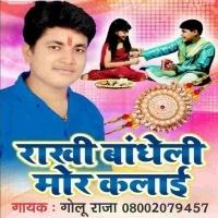 Download Rakhi Bandheli Mor Kalaai