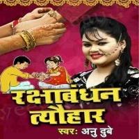 A More Bhaiya Tu Jug Jug Jiya Rakshabandhan Tyohar