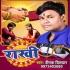 Download Bhai Ke Kalai Par Bahiniya Ke Pyar Ha