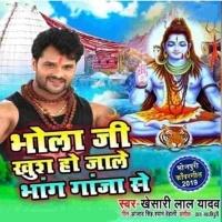 Bhola Ji Khush Ho Jale Bhang Ganja Se Bhola Ji Khush Ho Jale Bhang Ganja Se
